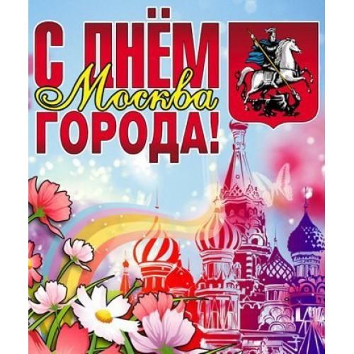 Привет как, поздравительная открытка с днем города москвы